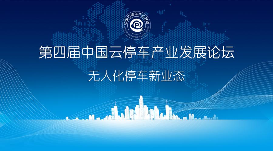 第四届中国云停车产业发展论坛邀您共赴盛宴
