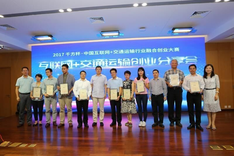 """以赛为媒,""""互联网+交通运输""""创业大赛分享会在京举行"""