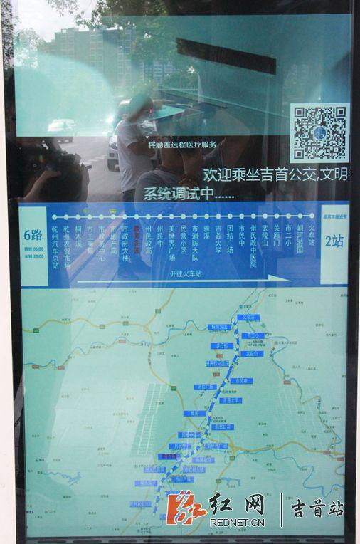 """吉首城市智能公交电子站牌州庆前将""""上岗"""""""