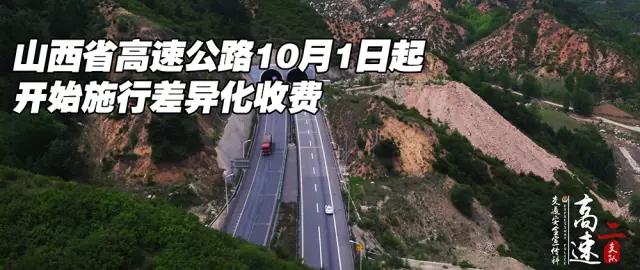 山西省高速公路10月1日起开始施行差异化收费