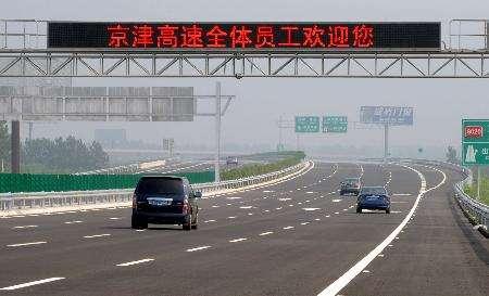 京津高速即将易主 首创拟28亿出让60%股权