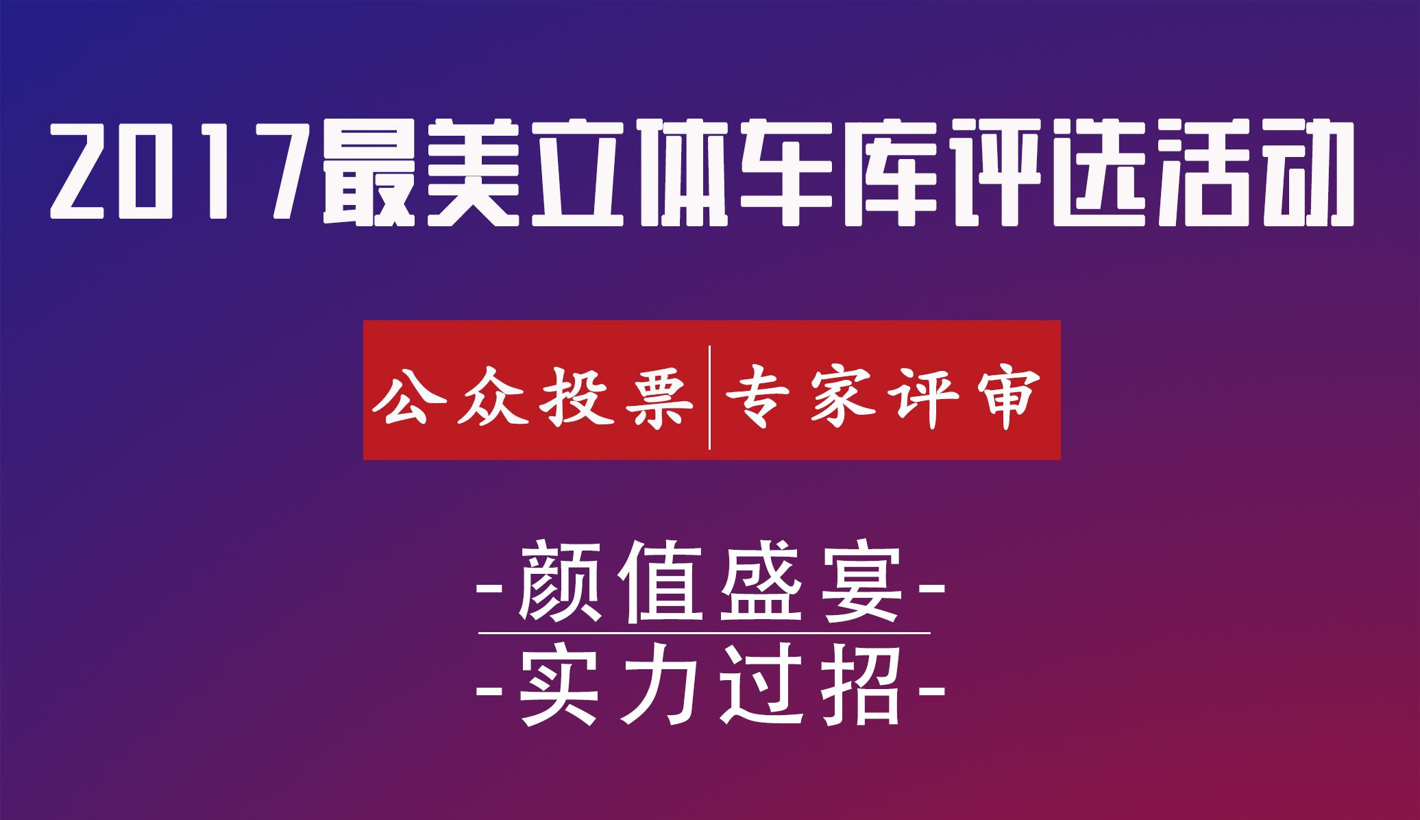 """2017""""寻找中国最美立体车库""""活动吹响集结号"""