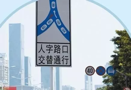 """北京首个""""拉链式""""交替通行试点"""