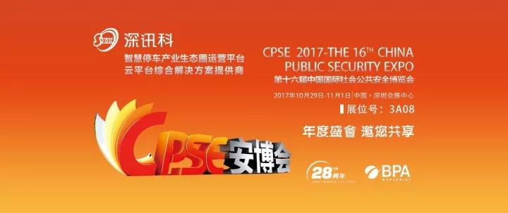 深讯科邀您参加2017安博会