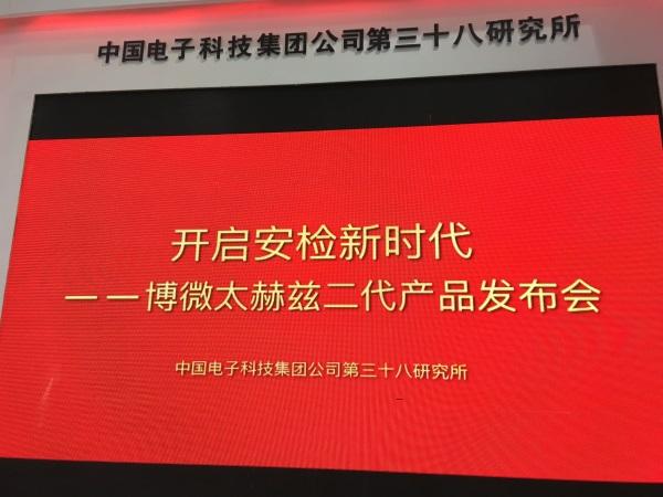 利剑出鞘,新一代安检神器亮相深圳—— 记博微太...