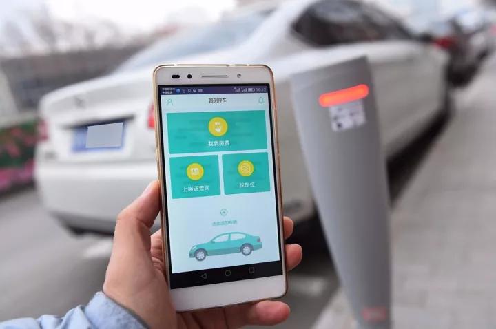 北京4086个路侧停车电子收费本月底试点运行