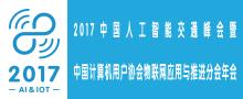 2017中国人工智能交通峰会暨 中国计算机用户协会物联网应用与推进分会年会即将开幕