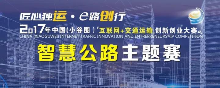智慧公路主题赛,金溢科技四大项目实力晋级