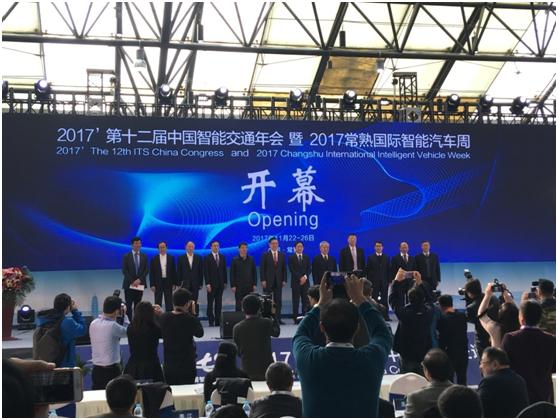 创新驱动 智能出行:第十二届中国智能交通年会开幕