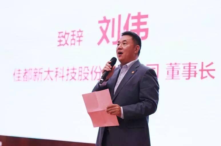 """中国智能交通年会""""佳都-方纬之夜"""",佳都科技城市..."""