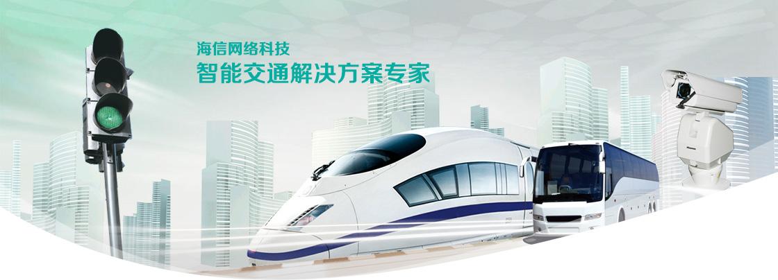 """海信网络科技角逐""""2017中国智能交通产业三十强"""""""