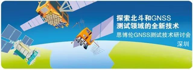 探索北斗和GNSS测试领域的全新技术——思博伦GNSS测试技术研讨会
