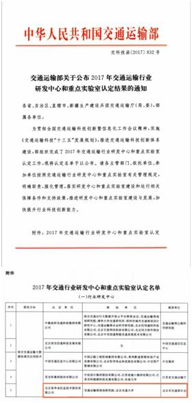 易华录通过交通运输部认定,成为综合交通运输大数...