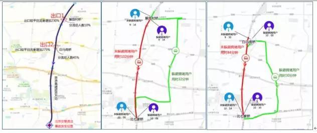 北京部署智慧交通诱导屏 实时报告交通分流