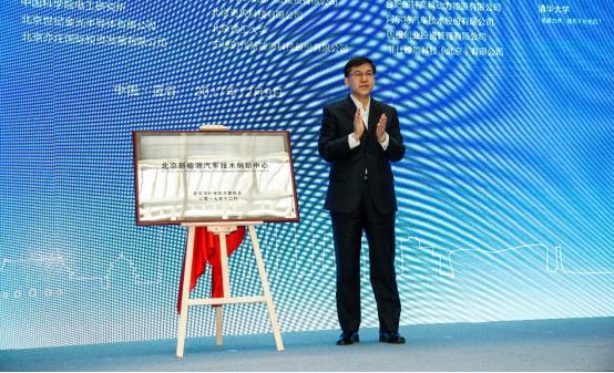 北京市新能源汽车技术创新中心成立