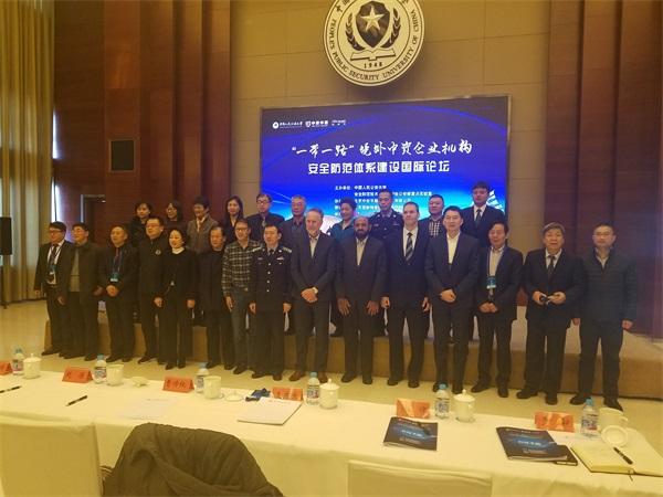 境外中资机构安防体系建设论坛在京召开