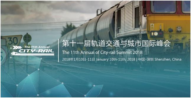 第十一届轨道交通与城市国际峰会将于2018年1月10日-11日在深圳举办