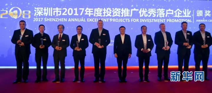华大北斗荣获2017年深圳十大优秀落户企业奖