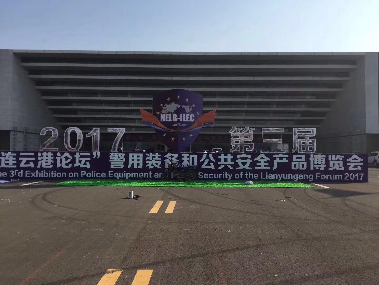 第三届连云港论坛警用装备和安防设施博览会惊现多...