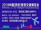 2018中国(西安)智慧交通博览会