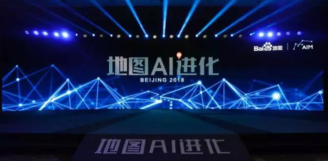 2018百度AIM地图生态大会在京举行 借助AI推动出行进化