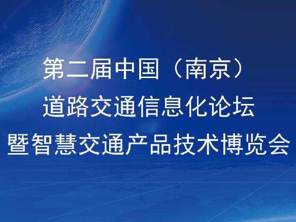 第二届中国(南京)道路交通信息化论坛 暨智慧交通产品技术博览会