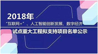 """海信智慧城市项目入选""""2018'互联网+'、人工智能..."""