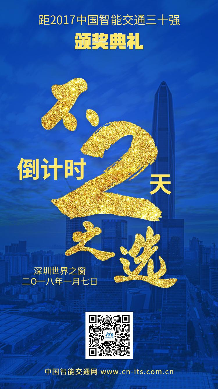 """""""2017中国智能交通三十强""""颁奖倒计时2天"""