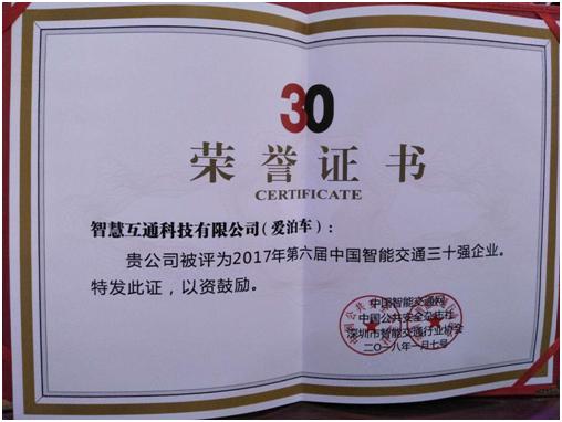 """爱泊车荣膺""""2017年中国智能交通三十强""""企业"""