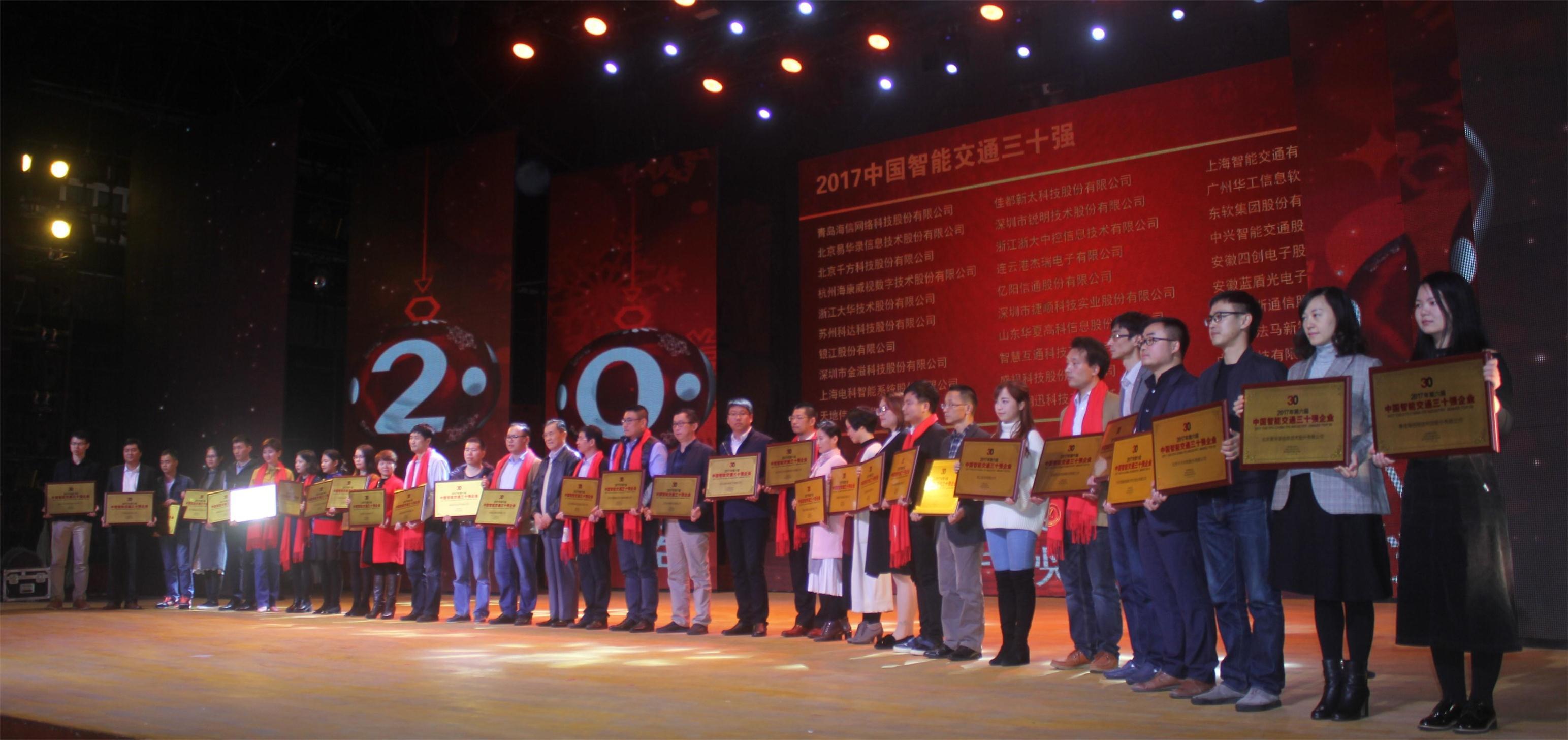 2017中国智能交通三十强出炉,海信网络科技荣登榜首