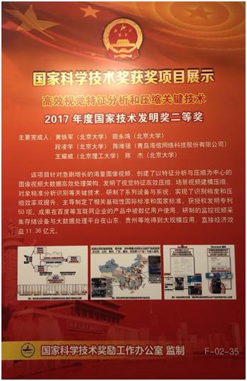 海信网络科技荣获2017年度国家技术发明奖二等奖