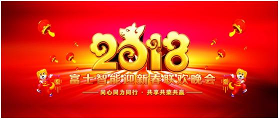 同心同力同行,共享共荣共赢——富士智能2018迎新春联欢晚会精彩纷呈