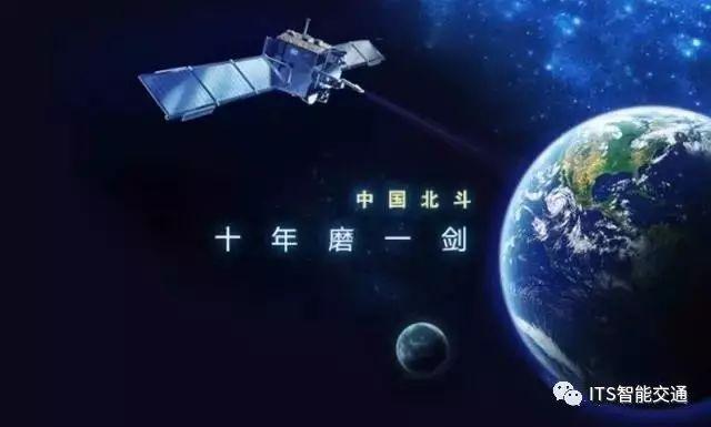 """北斗三号从""""国产化""""到""""全球化"""""""