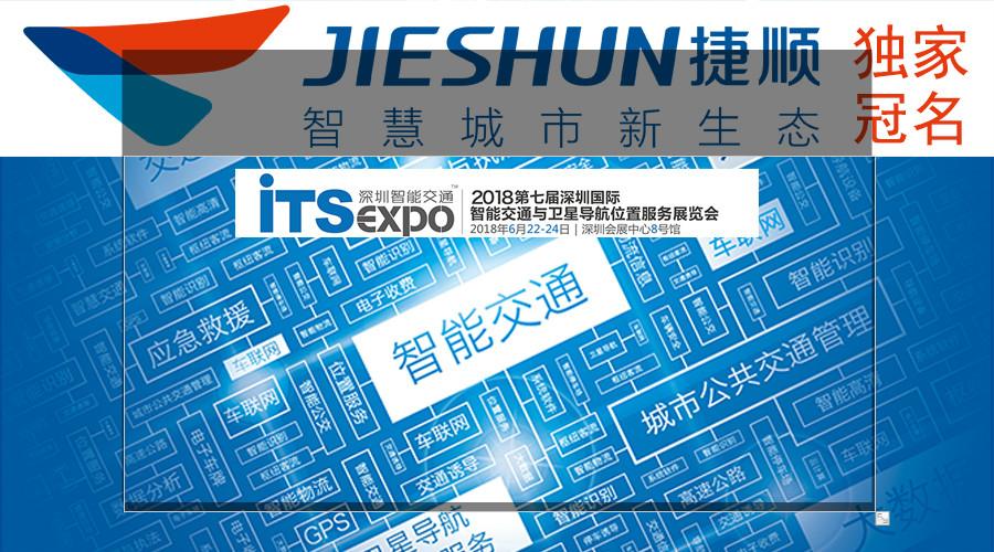 2018第七届深圳国际智能交通与卫星导航位置服务展...