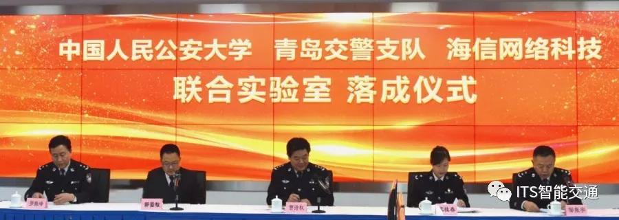 中国人民公安大学、青岛交警支队、海信网络科技联...