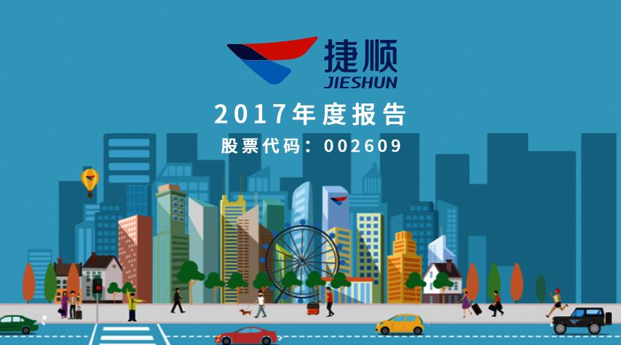 捷顺科技2017年报出炉:营收9.5亿元,净利2.09亿