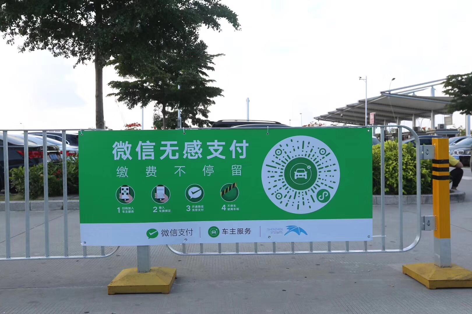 深圳机场携手微信支付打造首个机场微信无感支付停车场