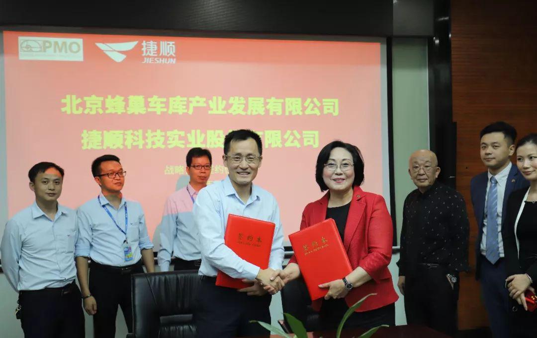 捷顺科技与日本知名停车场研究所签订战略合作协议
