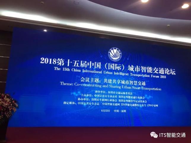 共建共享城市智慧交通 ——第十五届中国(国际)城市智能交通论坛在深举办