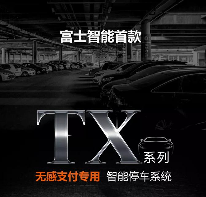富士智能首款无感支付专用智能停车系统TX系列锋芒...