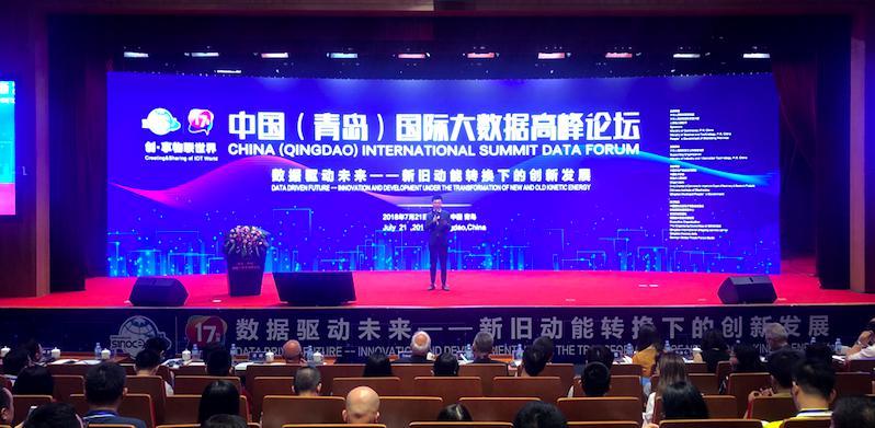 海信交通云亮相2018中国(青岛)国际大数据高峰论坛