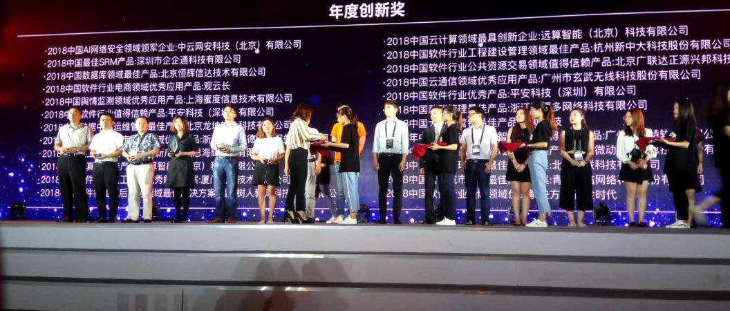 """再获肯定!海信先进的新一代智慧城市系统荣获""""2018中国智慧城市建设最佳解决方案"""""""