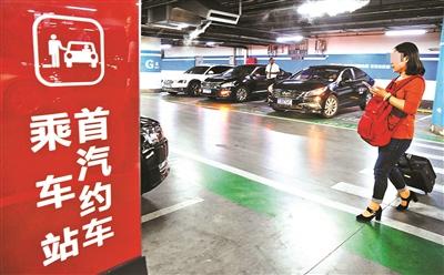 北京南站首设网约车专属车位