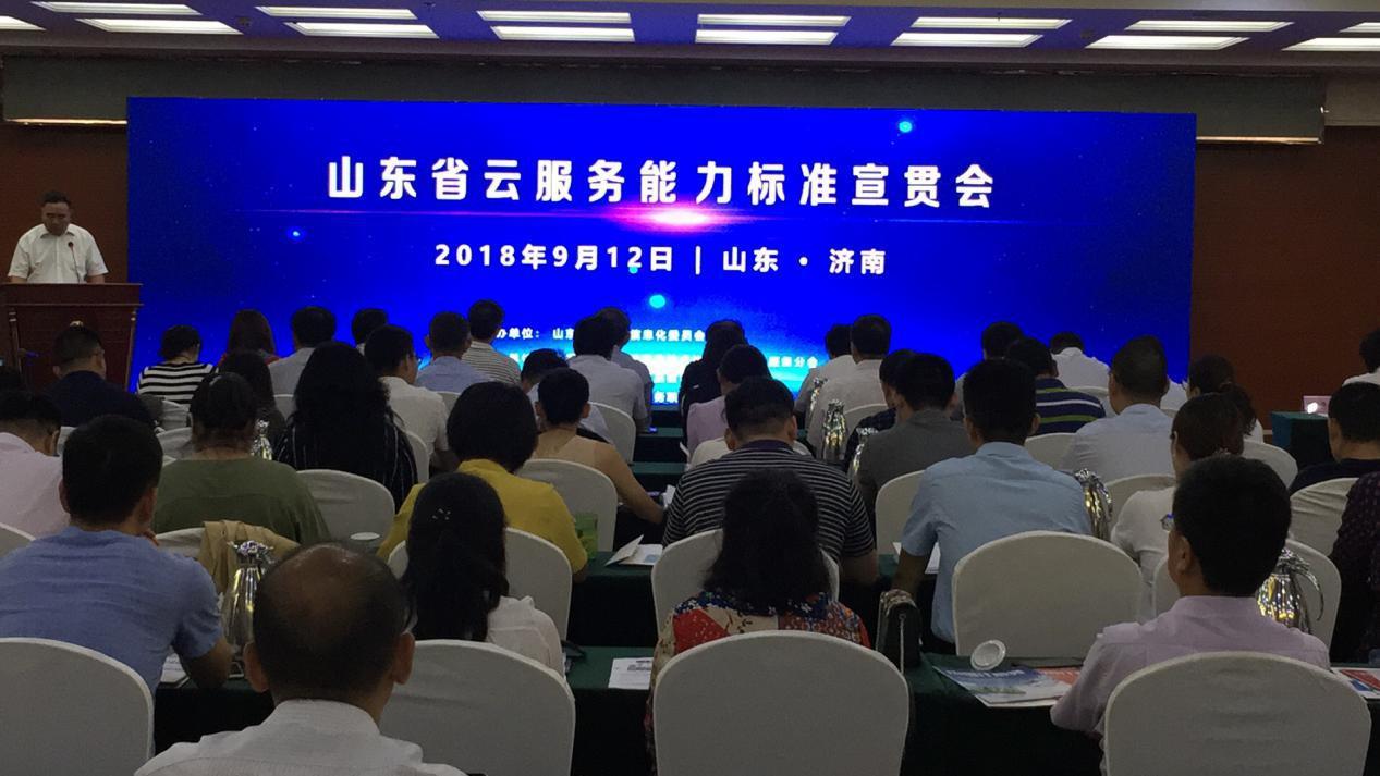 海信网络科技荣获山东省IT服务十佳企业