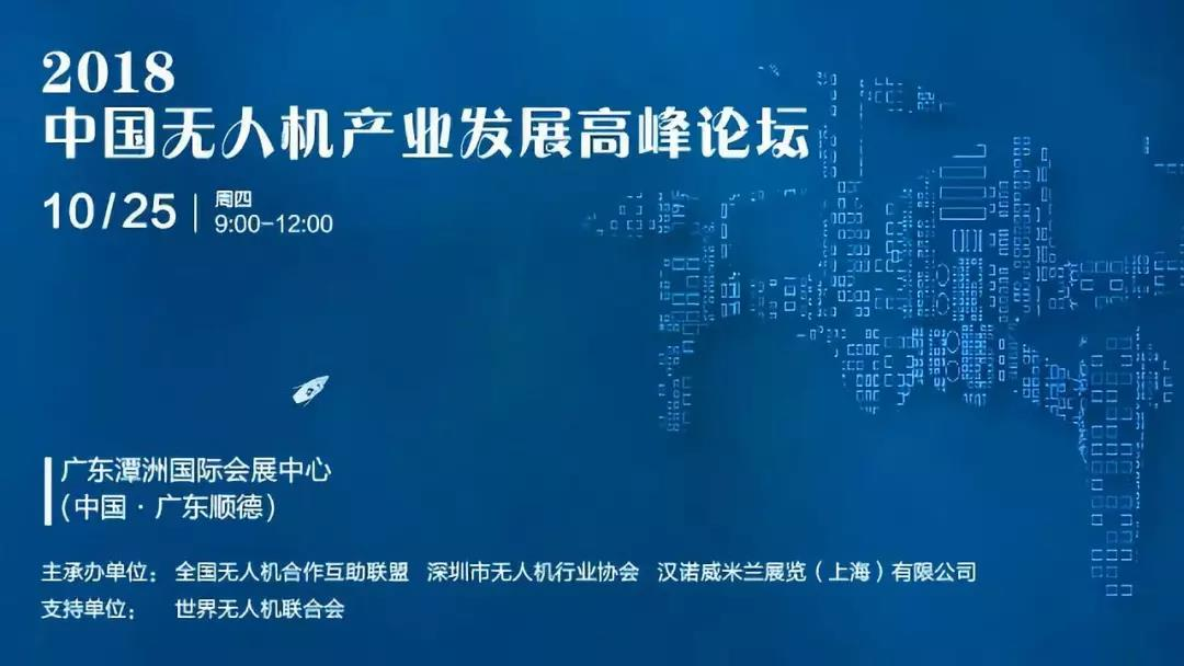 2018中国无人机产业发展高峰论坛邀请函