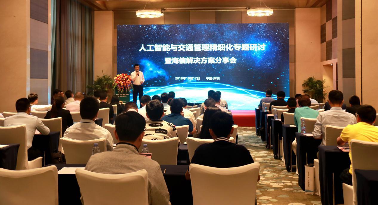 人工智能与交通管理精细化专题研讨暨海信解决方案分享会成功举办!
