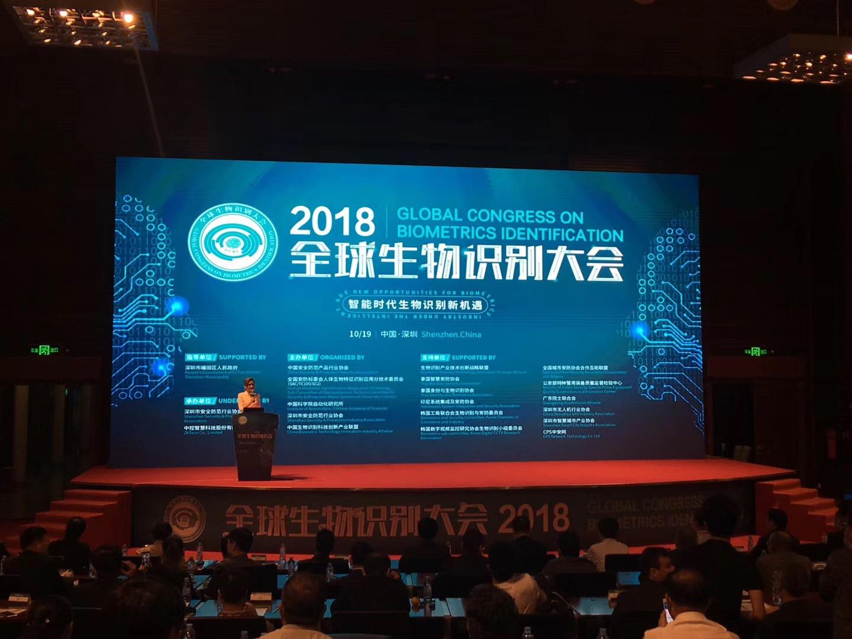 2018首届全球生物识别大会在深开幕