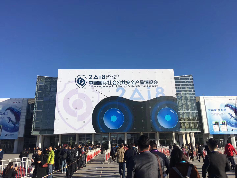 2018年第十四届中国国际社会公共安全产品博览会在...