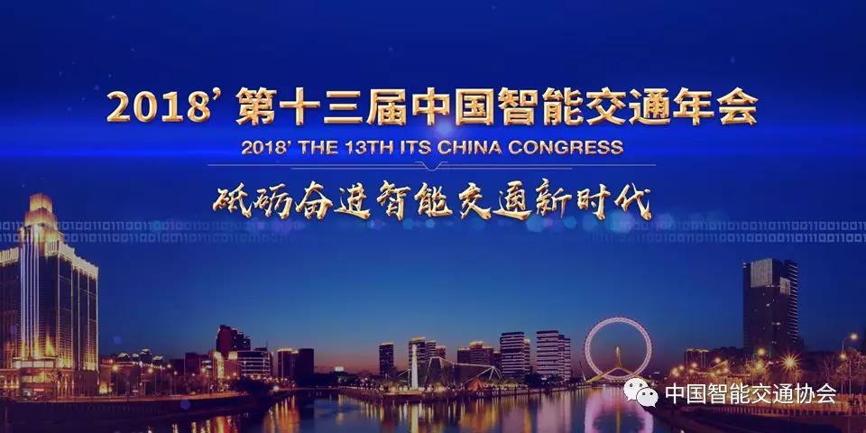2018'第十三届中国智能交通年会会议日程