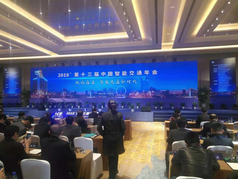 砥砺奋进智能交通新时代  --2018'第十三届中国智能交通年会在天津召开